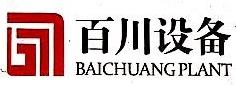深圳市百川制冷设备有限公司