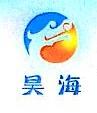 青海昊海商贸有限公司