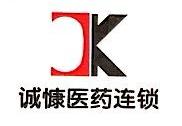 湛江市诚慷大药房连锁有限公司 最新采购和商业信息