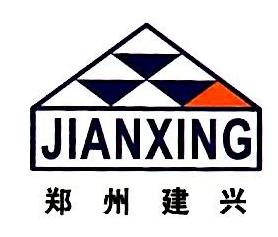 郑州建兴新建材开发有限公司 最新采购和商业信息