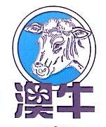 深圳市澳牛食品有限公司 最新采购和商业信息