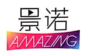 深圳景诺美成数字科技有限公司 最新采购和商业信息
