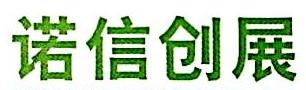 深圳诺信创展信息咨询有限公司 最新采购和商业信息