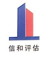 山东信和土地房地产评估咨询有限公司 最新采购和商业信息