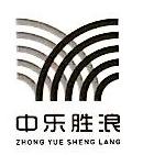 北京中乐胜浪文化传播有限公司