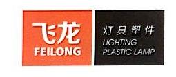 上虞市飞龙灯具塑件有限公司