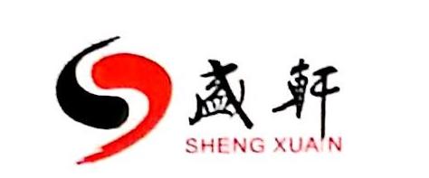 惠州市盛轩文化有限公司 最新采购和商业信息