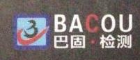 杭州巴固机械制造有限公司 最新采购和商业信息