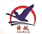 广州市薛航物流有限公司