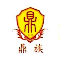 东莞市鼎族实业有限公司