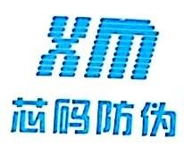 广州市芯码信息科技有限公司 最新采购和商业信息