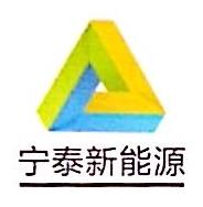 湖南宁泰新能源有限公司 最新采购和商业信息