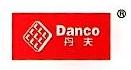 丹夫集团有限公司 最新采购和商业信息