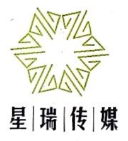 深圳市星瑞文化传播有限公司 最新采购和商业信息
