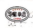 杭州萧山华星拳击散打器材厂 最新采购和商业信息