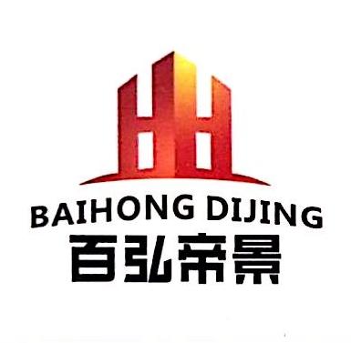 湖南百弘房地产开发有限公司