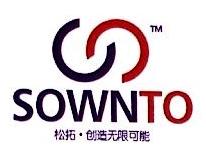上海松拓企业管理有限公司