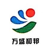 新疆万盛和邦商贸有限公司 最新采购和商业信息
