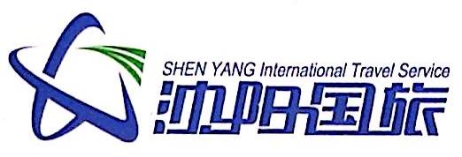 沈阳国际旅行社有限公司