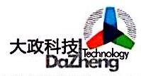 武汉大政科技有限责任公司 最新采购和商业信息