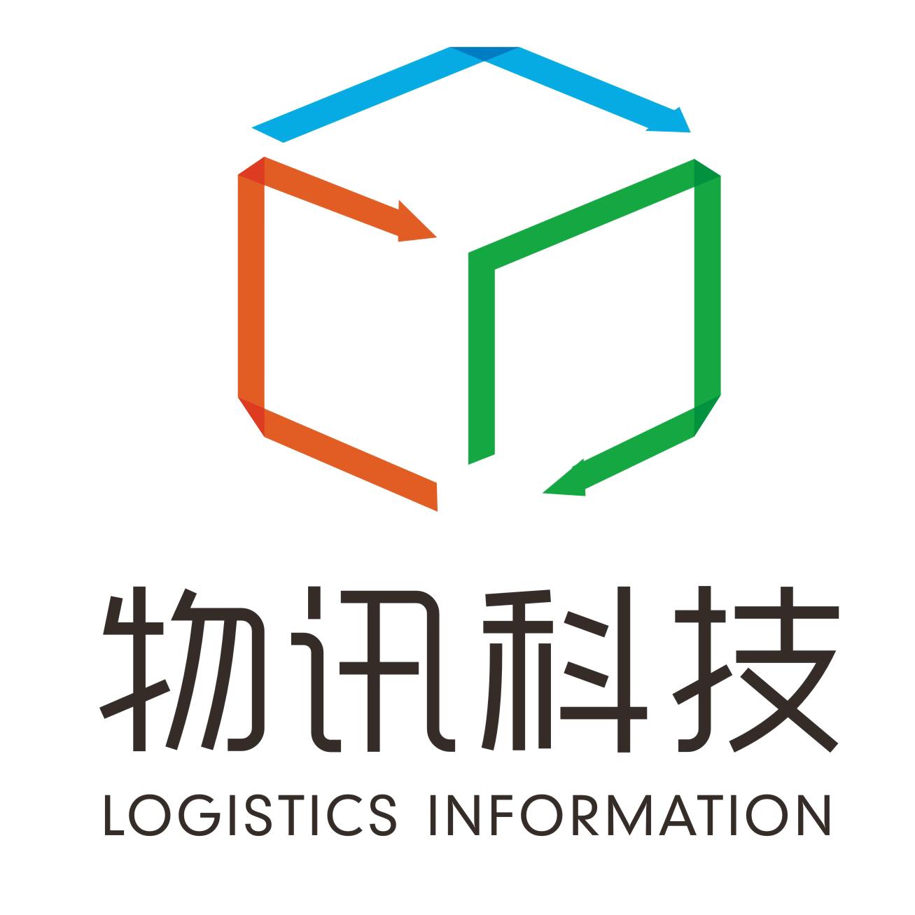 深圳物讯科技有限公司 最新采购和商业信息