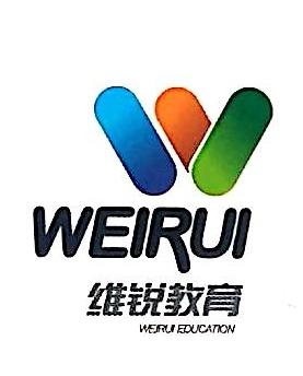 深圳市维锐文化教育有限公司