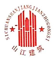 四川山江建工集团有限公司 最新采购和商业信息