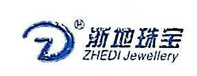 浙江省浙地珠宝有限公司 最新采购和商业信息