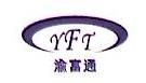 重庆渝富通科技有限公司