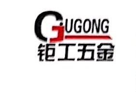 东莞市钜工五金贸易有限公司 最新采购和商业信息