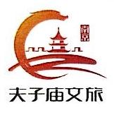 南京夫子庙文化旅游集团有限公司