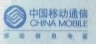 中国移动通信集团江西有限公司修水县分公司