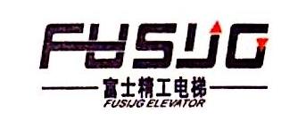 苏州富士精工电梯有限公司 最新采购和商业信息