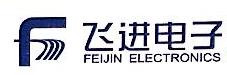 深圳市飞进环球电子技术有限公司 最新采购和商业信息