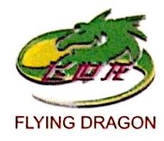上海飞世龙电力设备有限公司