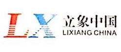 上海立象信息技术有限公司 最新采购和商业信息