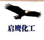 杭州启鹰化工有限公司 最新采购和商业信息
