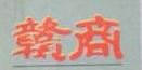 南城县宏鑫国际大酒店有限公司 最新采购和商业信息