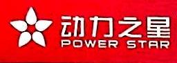 深圳市前海动力之星石油化工投资有限公司 最新采购和商业信息