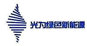 江门市光盈新能源有限公司 最新采购和商业信息