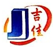 吉林省吉佳机械设备有限公司 最新采购和商业信息