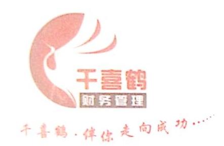厦门千喜鹤财务管理有限公司 最新采购和商业信息
