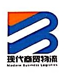 贵州铜仁市现代商贸物流有限公司 最新采购和商业信息