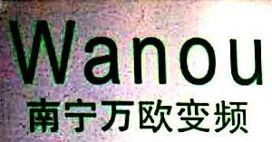 南宁市万欧变频自动化技术有限公司