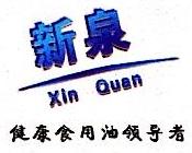 江苏新泉油脂有限公司