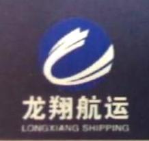 上饶市龙翔船员培训学校有限公司 最新采购和商业信息