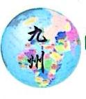 深圳市九州果菜贸易有限公司