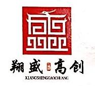 湖北翔盛高新技术创业服务有限公司