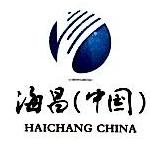 海昌(中国)有限公司 最新采购和商业信息