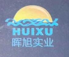 江西晖旭实业有限公司 最新采购和商业信息